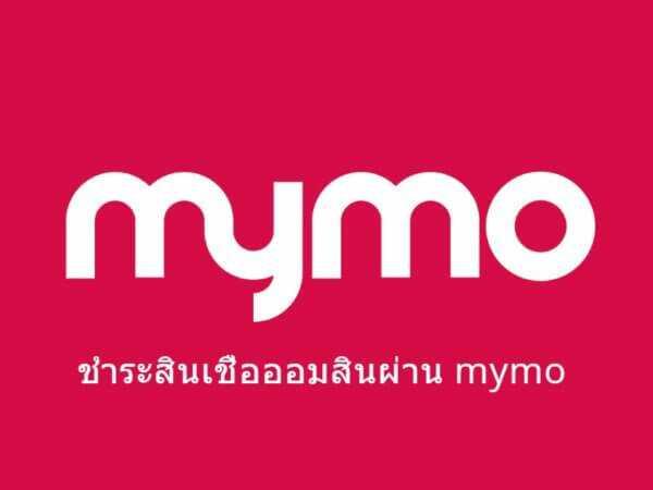 ขั้นตอนชำระสินเชื่อออมสินผ่าน mymo ของธนาคารออมสินในปี 2021