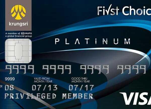 บัตร first choice
