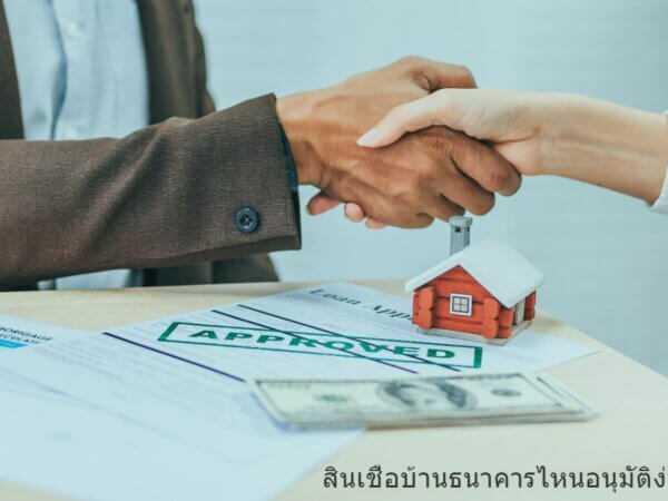 สินเชื่อบ้านธนาคารไหนอนุมัติง่ายในปีนี้พร้อมข้อมูลดอกเบี้ยบ้าน 2564 (ใหม่)