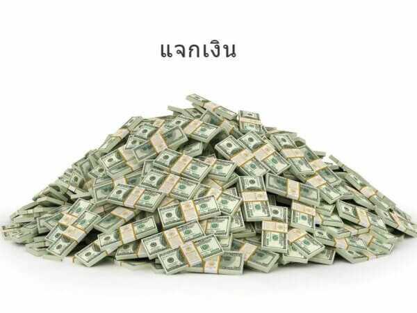 โครงการแจกเงินฟรีโอนเข้าบัญชีธนาคารผ่านโครงการรัฐบาลในปี 2021