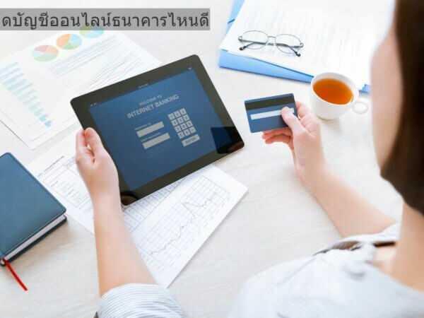 เปิดบัญชีออนไลน์ธนาคารไหนดีปี 2564 พร้อมสอนตรวจสอบสถานะบัญชีฟรี