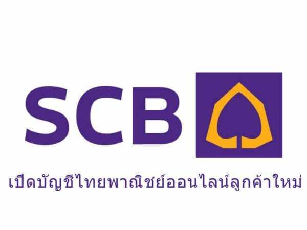 เปิดบัญชีไทยพาณิชย์ออนไลน์ลูกค้าใหม่อย่างไรดี? พร้อมวิธีรับสมุดบัญชีง่ายๆ